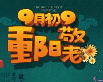 9月初9重阳节海报PSD素材