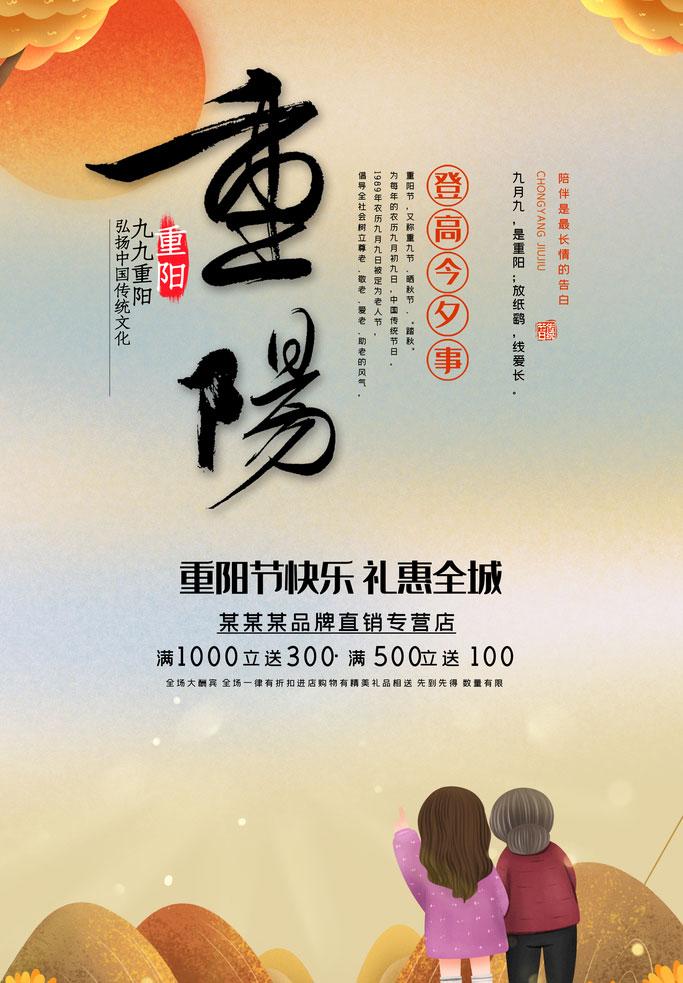 礼惠全城重阳节海报PSD素材