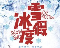 冰雪度假娱乐宣传海报PSD素材