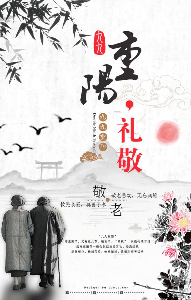 重阳礼敬海报设计PSD素材