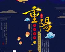 重阳海报背景设计PSD素材