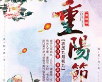 重阳佳节登高赏菊海报设计PSD素材