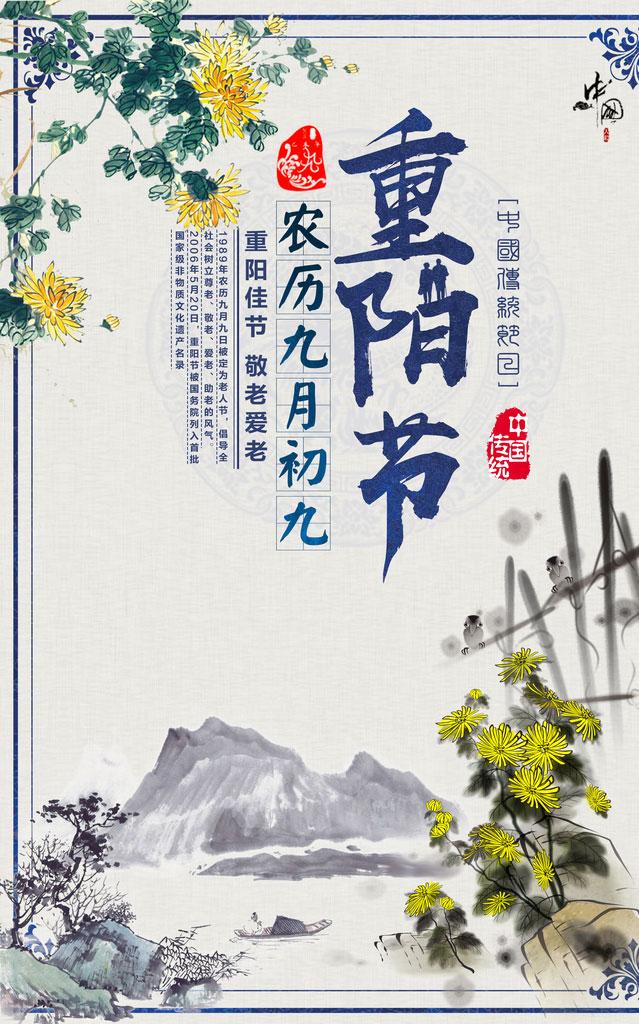 重阳节活动海报设计PSD素材