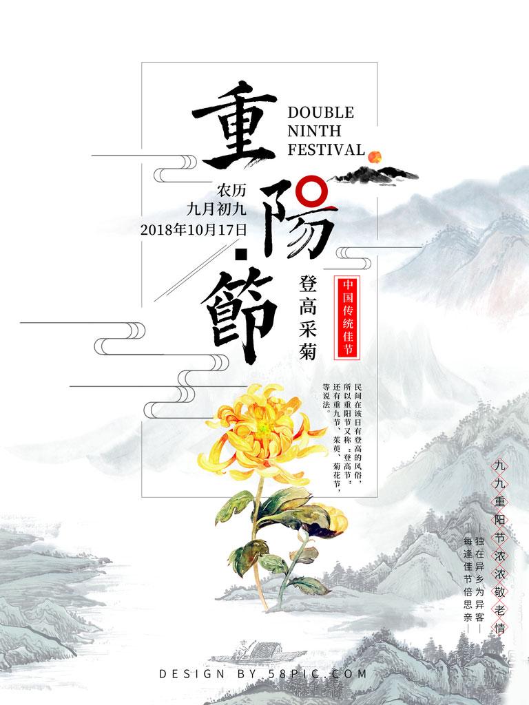 重阳登高釆菊海报设计PSD素材
