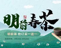 明前茶活动宣传海报PSD素材