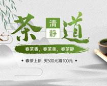 茶道文化宣传海报PSD素材