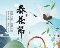春茶艺术文化广告PSD素材