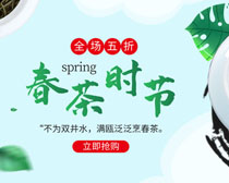 春茶时节活动海报PSD素材