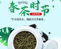 春茶时节文化海报PSD素材
