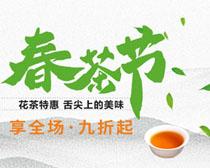 春茶节活动广告PSD素材
