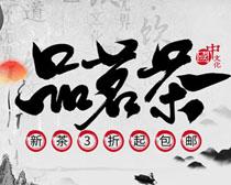 品茗茶活动优惠海报PSD素材