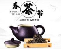 春茶节品味自然海报PSD素材