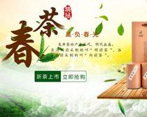 春茶精品产品海报PSD素材