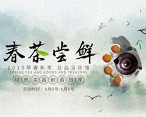 水墨茶文化海报PSD素材