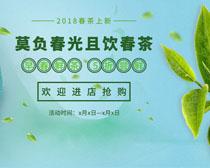 早春鲜茶宣传海报PSD素材
