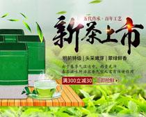 新茶上市宣传海报PSD素材