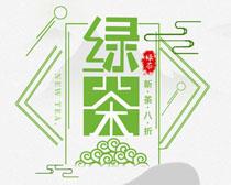 绿茶茶叶广告PSD素材
