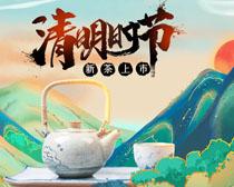 清明时节品茶广告PSD素材