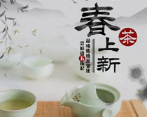 春茶上新文化海报PSD素材