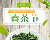 茶道春茶节海报PSD素材