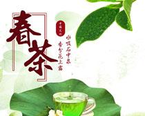 中国文化春茶海报PSD素材
