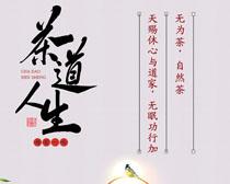 茶道人生文化广告PSD素材