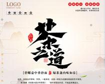 茶之道中国风绘画PSD素材