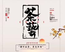 茶友沙龙海报PSD素材