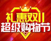 礼惠双11超级购物节海报PSD素材