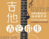 吉他招生培训海报PSD素材