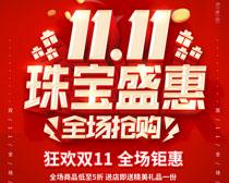 1111珠宝盛惠海报设计SPD素材