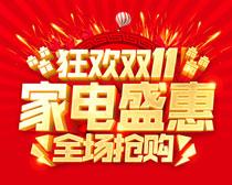 1111家电盛惠海报设计PSD素材