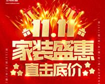 1111家装盛惠海报设计PSD素材