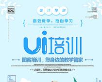UI培训机构海报PSD素材