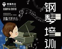钢琴培训培训海报