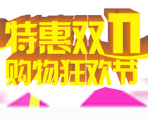 特惠双11狂欢海报PSD素材