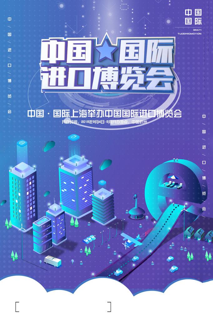 中国国际进口博览会海报PSD素材