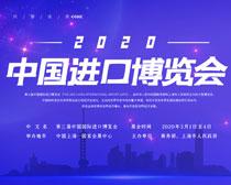 中国进口博览会PSD素材