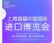 上海首届中国国际进口博览会海报PSD
