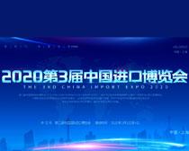 2020第3界中国进口博览会PSD素材
