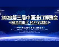 贸易自由化中国进出口博览会海报PSD
