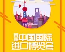 首届中国国际进口博览会PSD素材
