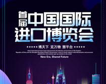 博天下览万物中国国际进口博览会海报