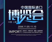 国际进口博览会海报背景设计PSD素材