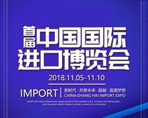 进口博览会海报PSD素材