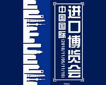 中国进口博览会海报背景设计PSD素材