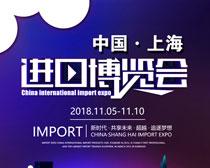 中国上海进口博览会海报PSD素材