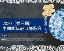 2020中国国际进口博览会PSD素材