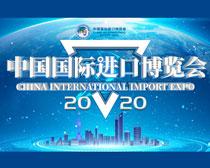 中国国际进口博览会海报设计PSD素材