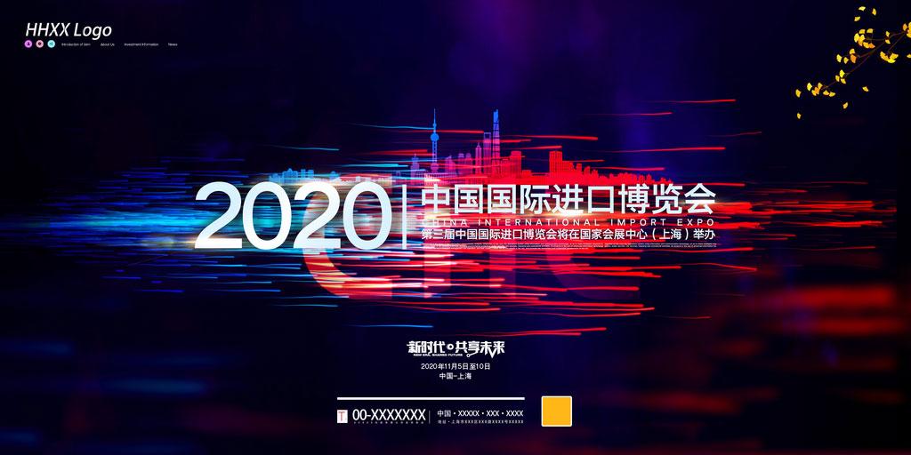 2020新时代共享未来进博会海报PSD素材